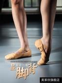舞鞋小茉莉舞蹈鞋女軟底練功鞋成人貓爪鞋兒童女童跳舞鞋形體芭蕾舞鞋 快速出貨