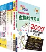 【鼎文公職】TBD04對應最新考科新制修正!郵政招考營運職(郵儲業務乙組)完全攻略套書