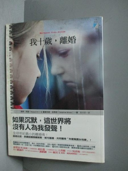 【書寶二手書T7/翻譯小說_OLK】我十歲,離婚_黃琪雯, 諾珠.阿里
