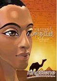 被遺忘的埃及Ⅰ:那法亞媞