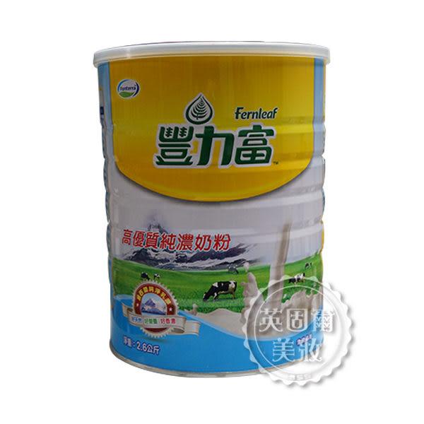 Fernleaf豐力富 高優質純濃奶粉 2.6公斤 【英固爾美妝】