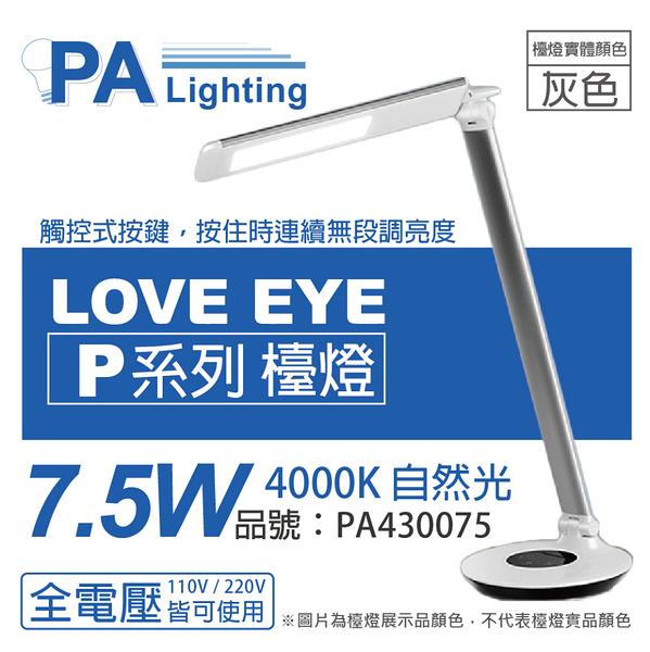 Panasonic國際牌 HH-LT0611P09 LED 7.5W 4000K 自然光 全電壓 六段調光 無藍光 灰色 檯燈 _ PA430075