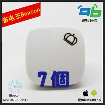 【四月兄弟經銷商】省電王 展場導航 Beacon iBeacon設備 藍芽4.0 Andriod4.3 IOS7.0 訊息推播 7個一組