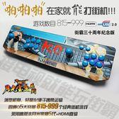 四通雙人家用電視機街機拳皇游戲搖桿 月光寶盒5S 內置815游戲