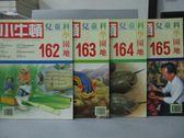 【書寶二手書T6/少年童書_QIJ】小牛頓_162~165期間_共4本合售_與菌共生的蔬菜-筊百筍等