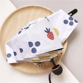 遮陽傘 韓國小清新五折晴雨傘兩用全自動創意防風曬可愛折疊遮太陽傘 8號店