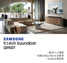 送腳架 SAMSUNG 三星 Q950T...