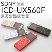 ✦贈原廠16G記憶卡✦ SONY 錄音筆 ICD-UX560F 金屬質感 速充電 立體聲【公司貨】