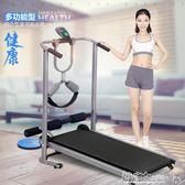 跑步機 機械式走步機家用靜音 迷你小型加長老人健身跑步機不用電折疊式 igo 小宅女大購物