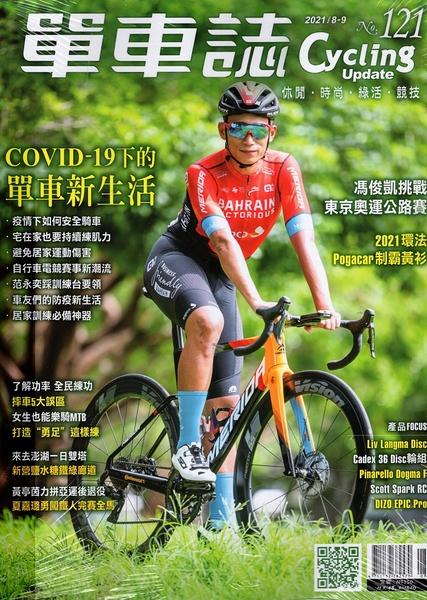 單車誌 Cycling Update 8-9月號/2021 第121期
