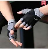 夏季半指訓練單車防滑耐磨透氣戶外運動健身手套SQ2417『樂愛居家館』