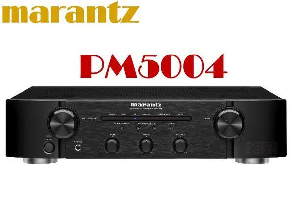 MARANTZ馬蘭士PM-5004二聲道綜合擴大機PM5004 輸出功率40W×2(8Ω)、55W×2 (4Ω)