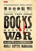 (二手書)書本也參戰:看一億四千萬本平裝書如何戰勝炮火,引起世界第一波平民閱..