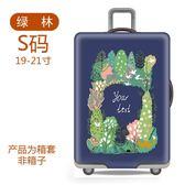 【優選】行李箱防塵拉桿箱套加厚彈力22-25寸