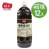 【南紡購物中心】【龍宏】(營業用)甘醇醬油膏 1050gX12入(箱購)