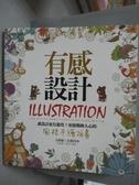 【書寶 書T1 /廣告_YIH 】有感 讓 更有溫度、更能觸動人心的風格手繪插畫_ 附光碟