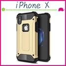 Apple iPhoneX 5.8吋 金剛鐵甲系列背蓋 防摔盔甲手機殼 全包邊保護套 蜘蛛網手機套 保護殼
