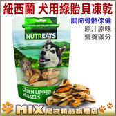 ◆MIX米克斯◆紐西蘭NUTREATS.犬用綠貽貝凍乾(關節骨骼保健)50g,100%紐西蘭原廠直送