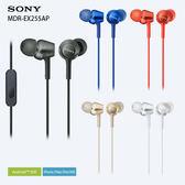 公司貨非平輸 SONY MDR-EX255AP (贈收納袋) 金屬高音質入耳式耳機支援智慧手機