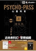 PSYCHO PASS 心靈判官(上)