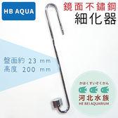 [ 河北水族 ] HB AQUA 【 鏡面不鏽鋼細化器 23mm/200mm 】 噴霧器
