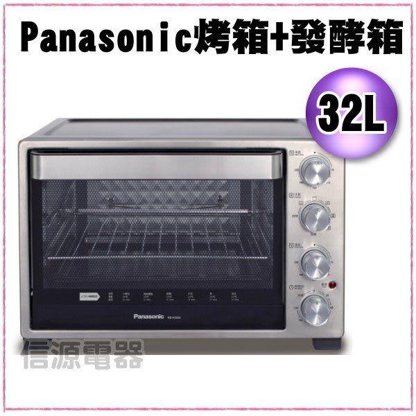 【信源】32公升~Panasonic烤箱+發酵箱-可燒烤整雞 12寸大披薩 NB-H3200*線上刷卡*免運費*