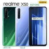 realme X50 (6G/128G) 6.57 吋四鏡頭 5G智慧手機 (台灣公司貨/全新品/保固一年)