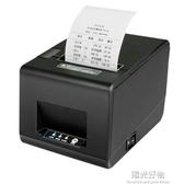 佳博GP-L80160I熱敏打印機80mm餐飲廚房外賣收銀wifi小票據打印機 NMS陽光好物