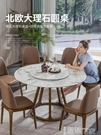 餐桌椅組大理石圓桌北歐餐桌實木餐桌椅組合...