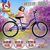 《飛馬》20吋S型童車-紫(520-55)