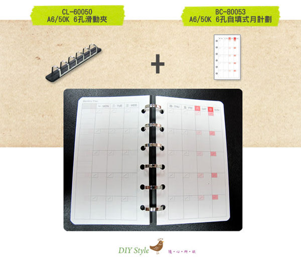 珠友 BC-80053 A6/50K  6孔滑動夾/萬用手冊內頁(自填月計劃)