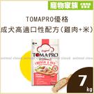 寵物家族-TOMAPRO優格-成犬高適口性配方(雞肉+米)7kg