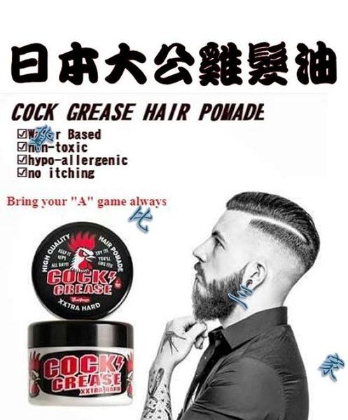 大公雞髮油 COCK crease 手撥感 水雕 水洗式 型男 西裝頭 飛機頭 髮泥 油頭 型男必備 油基 復古 硬漢