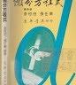 二手書R2YBb 79年12月九版《微分方程式》李恒田.張任業 東華957636