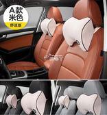 汽車頭枕頸枕靠枕車枕頭護頸枕記憶棉座椅車用車載頸部用品頸椎枕 俏腳丫