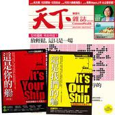 《天下雜誌》半年12期 贈 麥可.艾伯拉蕭夫:《這是你的船》+《這是我們的船》