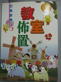 【書寶二手書T3/少年童書_EWQ】快樂美勞DIY5-教室佈置_黃懷玲