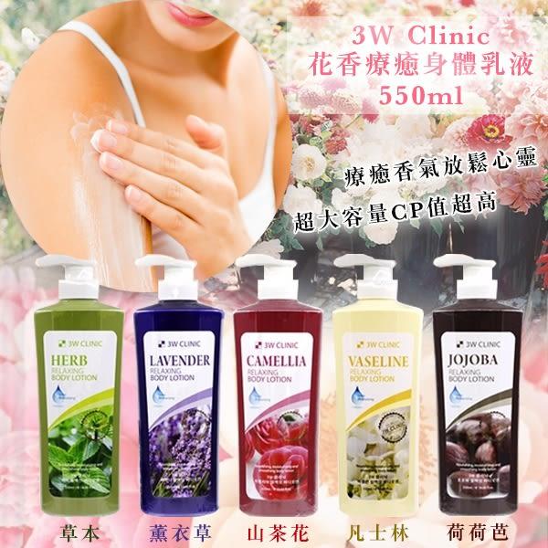 韓國3W CLINIC 花香療癒身體乳液550ml