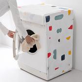 防塵罩 洗衣機罩 上開門 洗衣機 防塵 前開門 防水 PEVA 花漾 洗衣機防塵罩(滾筒)【Z160】生活家精品