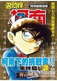 名偵探柯南下的挑戰書:事件篇(03)