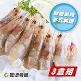 【吃浪食品】特級活凍白蝦 3盒組(240g±3%/1盒)