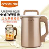九陽 冷熱料理調理機(豆漿機) DJ13M-D81SG