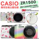 【小咖龍賣場】 全機包膜 CASIO ZR1500 貼膜 ZR1200 ZR1000 貼紙 3M材質 無殘膠 透明 豹紋 立體 ZR1100 ZR1300