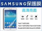 三星 Note8.0(N5100)/10.1(P600)/Tab2(P3100)/Tab3 平板螢幕保護貼膜 高清亮面 HD