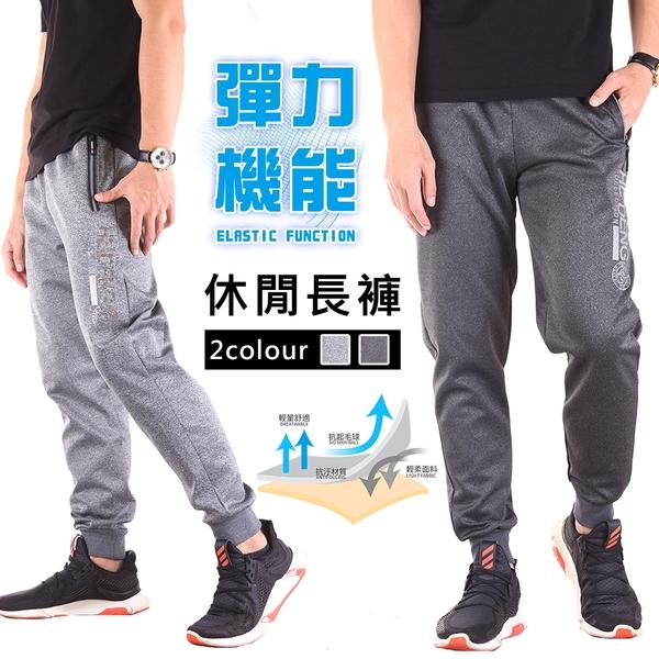 機能輕保暖運動褲 高彈力 鬆緊腰圍 束口褲 休閒長褲 兩色【CS衣舖】#0337