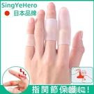 護指套 日本手指套防護硅膠保護套受傷耐磨厚防滑指頭尖工作防磨寫字防痛 韓菲兒