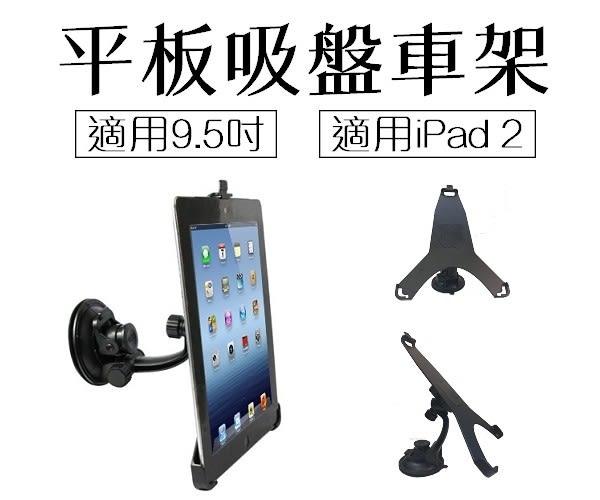 【coni shop】平板吸盤車架 iPad2車架 180度旋轉 現貨 批發價100元