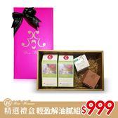 【輕盈解油膩組】南半球經典茶皂禮盒(南非博士茶*2+澳洲橄欖手工皂*2)