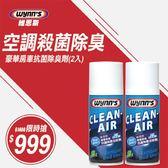 維恩斯-房車抗菌除霉去味劑(2入)