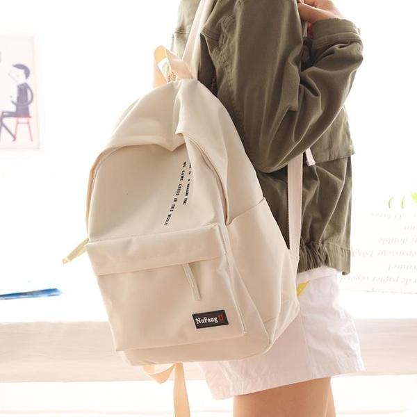 後背包新品 NR時尚簡約大容量背包男後背包高中生書包女韓版後背背包 LX 智慧e家